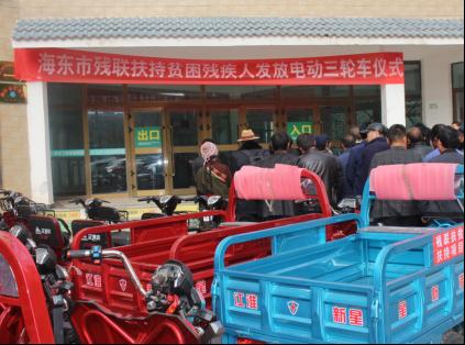 """海东市残联举行""""扶持贫困残疾人发放电动三轮车仪式"""""""
